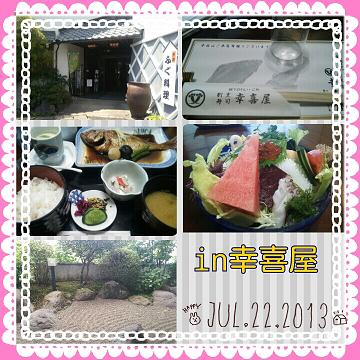 2013-07-22-14-31-32_deco.jpg