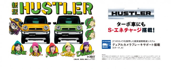 スライド_hustler